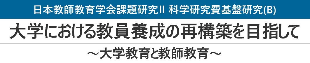 日本教師教育学会課題研究Ⅱ 科学研究費基盤研究(B)